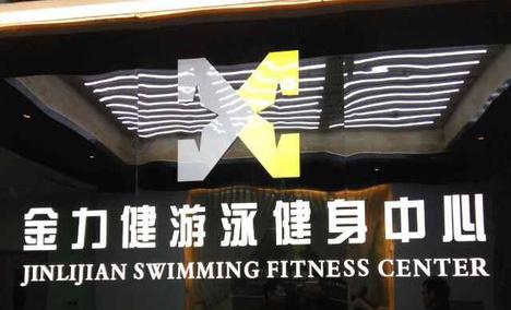 金力健游泳健身中心