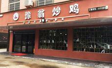 豫翁炒鸡(平安路店)