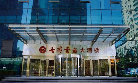 七彩云南大酒楼