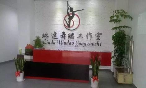 琳達舞蹈工作室