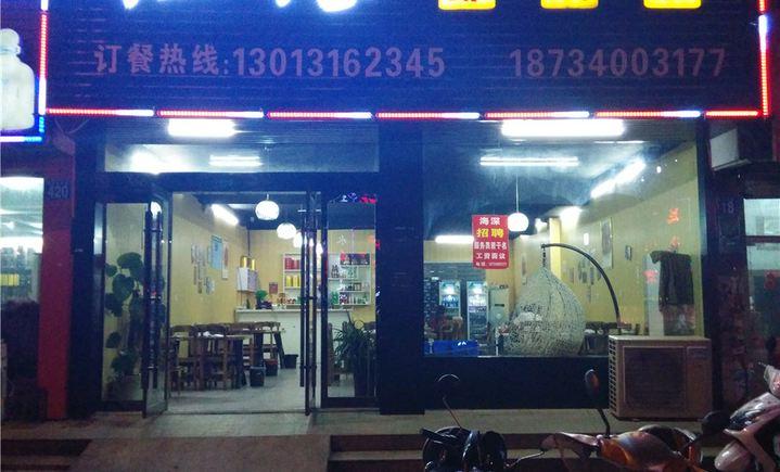 海深(太湖店)