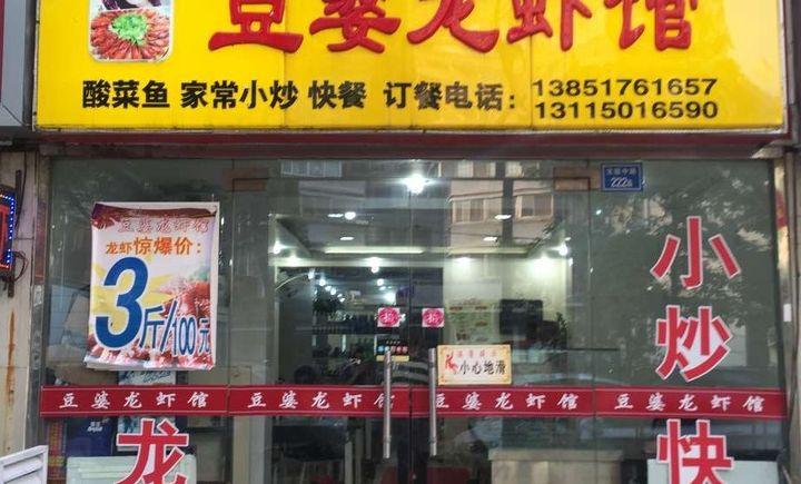 豆婆龙虾馆(龙园中路店)