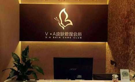 v.a皮肤管理会所