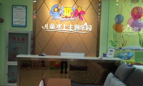 星期六婴幼儿游泳馆(丁字桥店)