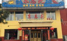 京惠苑经济套餐