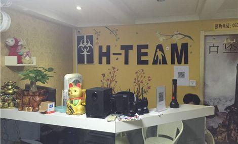 H-TEAM密室逃脱(和谐店)