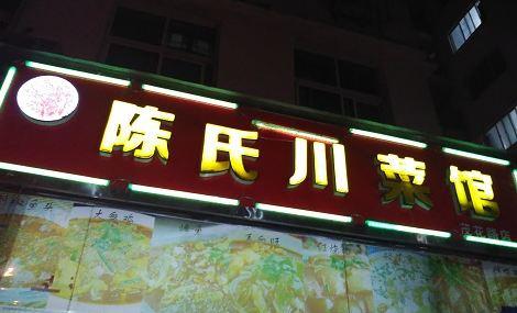 陈氏川菜馆