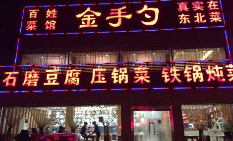 金手勺(张家湾店)
