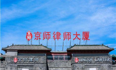 【甜水园】京师律师事务所