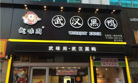 福口居(燕山店)