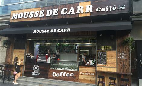 慕斯咖尔MOUSSE DE CARR Caffe小站(张杨路店)