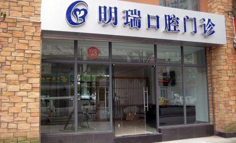 明瑞口腔门诊(学府广场店)