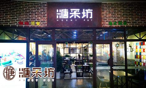 糖采坊(悦荟店)