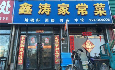 鑫涛家常菜