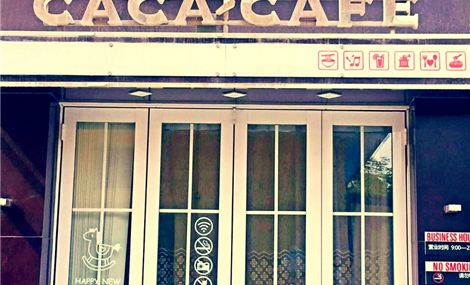 CACA.CAFE(城关店)