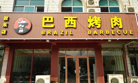巴西烤肉(胶东店)