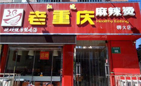 中国联保家电服务中心(东成路店)