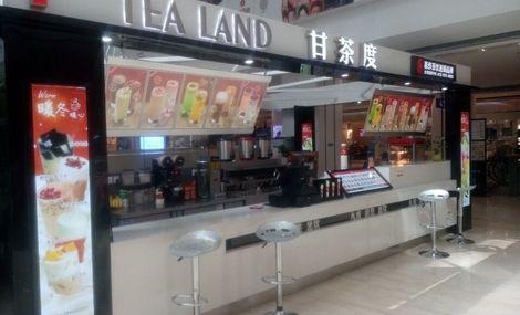 甘茶度(银泰百货店)