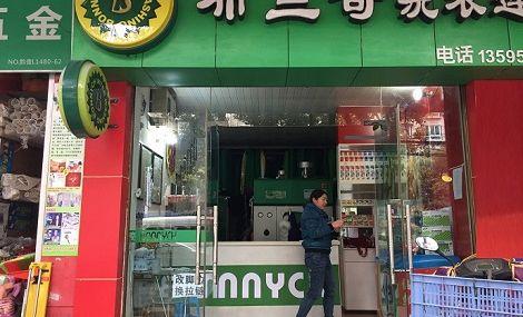 布兰奇洗衣店(花溪店)