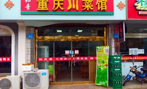 知音重庆川菜馆(纪念路店)