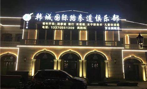 韩城国际跆拳道散打搏击俱乐部(西市场店)