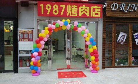1987烤肉店(枞阳步行街店)