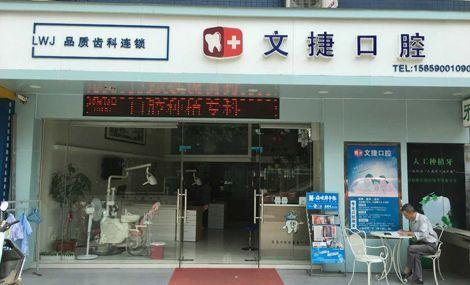 文捷口腔(河下街店)