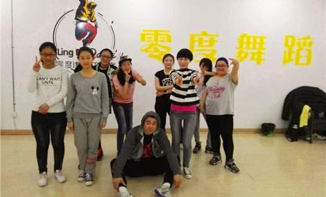 零度舞蹈工作室