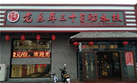 老乐年三十自助水饺 - 大图