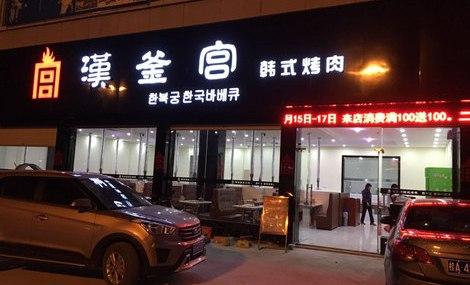汉釜宫自助烤肉(武鸣店)
