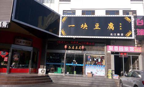 一块豆腐(北江路店)