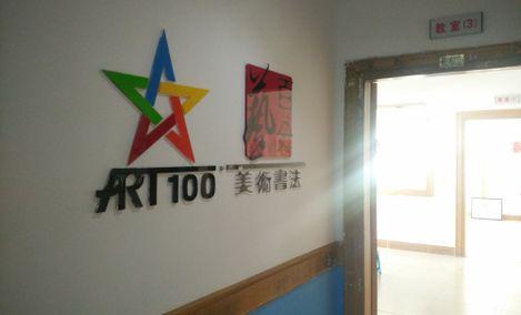 艺百分美术书法培训中心