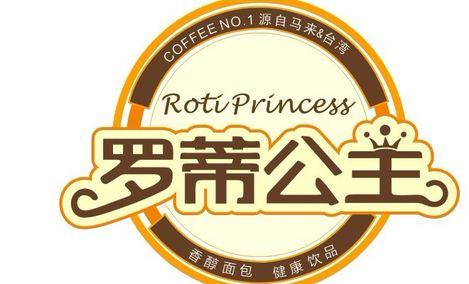 罗蒂公主(解放中路店)
