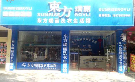 东方瑞丽洗衣生活馆(中山东路店)