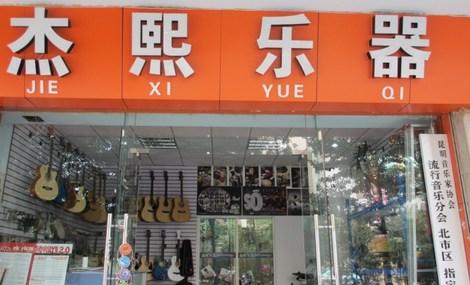 杰熙乐器店