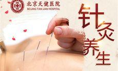 北京天健医院针灸