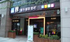 悦界音乐咖啡酒吧(世界城店)