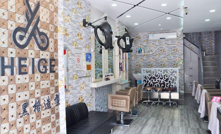 黑·格发型工作室