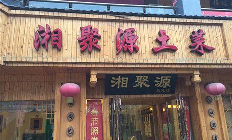 湘聚源土菜(宣化店)