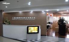 绿雅保洁(上海店)