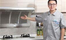 优优易修厨房清洗套餐