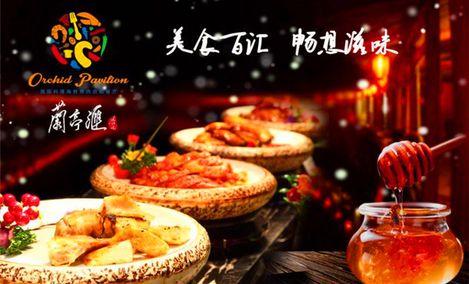蘭亭汇国际海鲜烤肉自助餐厅(华润万象汇店)