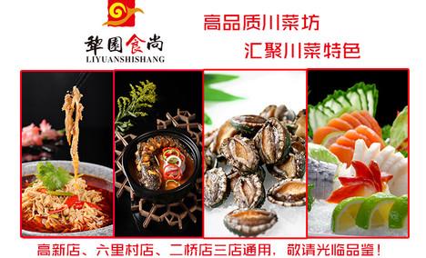 犁园食尚川菜坊(二桥店)