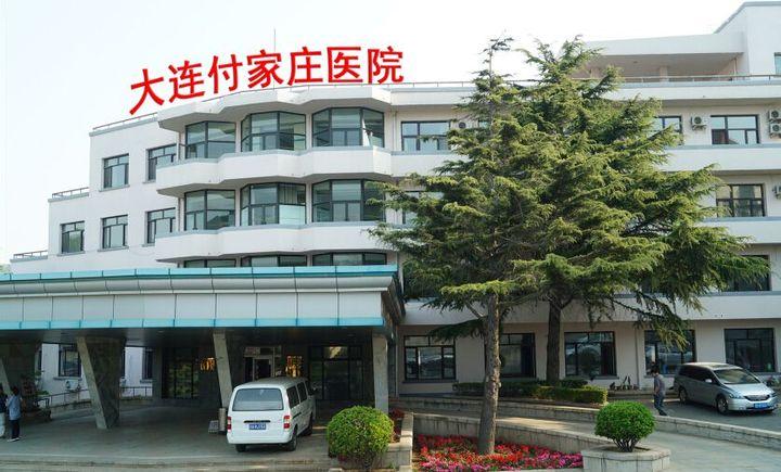 付家庄医院