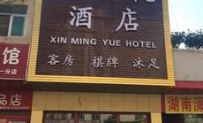 新明悦酒店(广州新白云机场店)