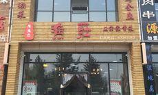 鑫悦轩88元3-4人服务