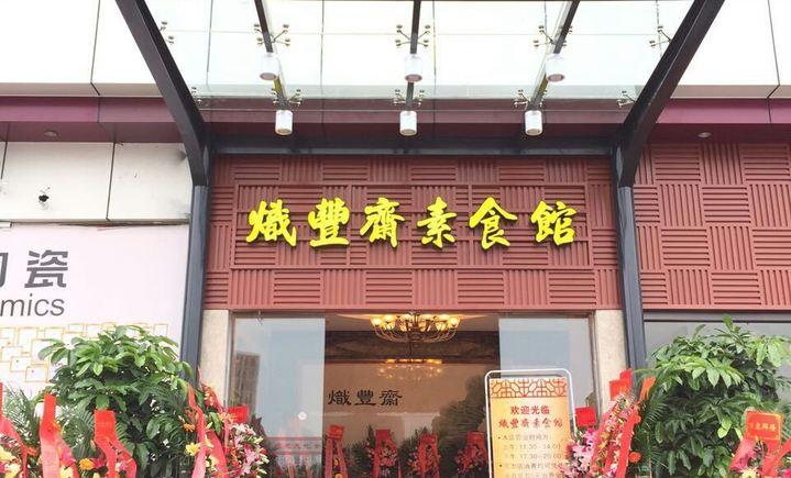 炽丰斋素食馆自助餐
