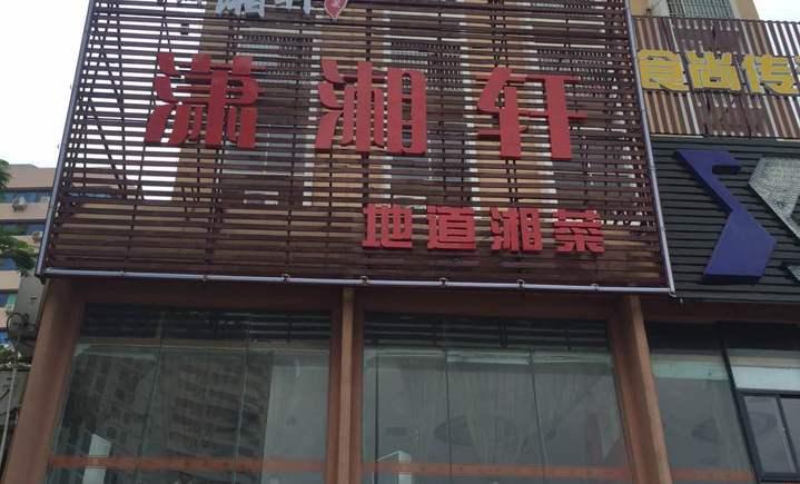潇湘轩(西站店)
