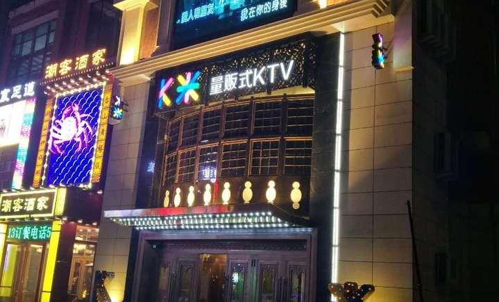 K米量贩式KTV