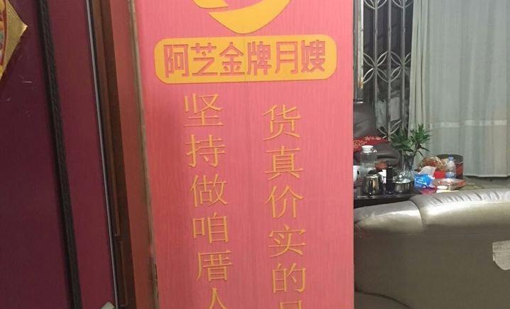 阿芝金牌月嫂服务中心
